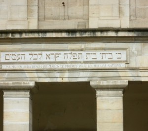 photo - Bayonne's synagogue is all locked up, but this inscription is clearly visible on its exterior.