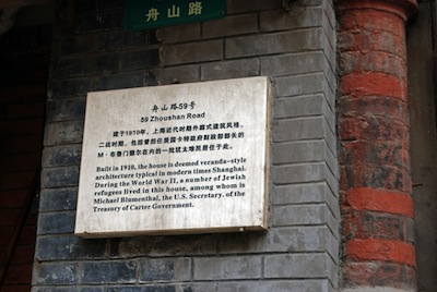 photo - A plaque at a house in Shanghai that was formerly the residence of Jewish refugees, including W. Michael Blumenthal, who went on to serve as U.S. Secretary of the Treasury under President Jimmy Carter