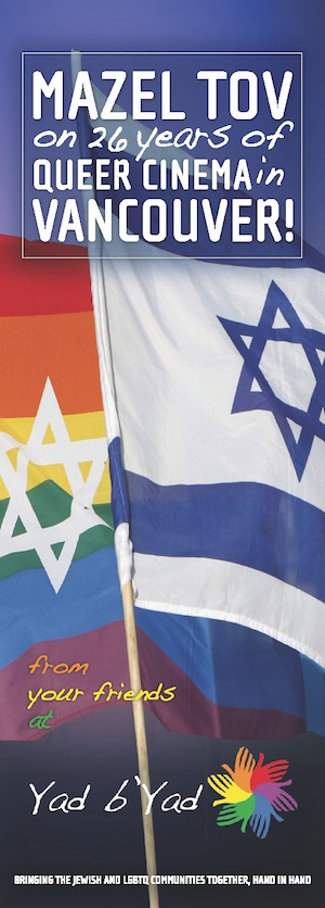 image - Yad b'Yad was at the centre of a controversy at this year's Vancouver Queer Film Festival for its ad, which included an Israeli flag