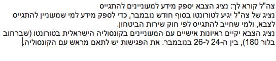 1. IDF military representative will provide information