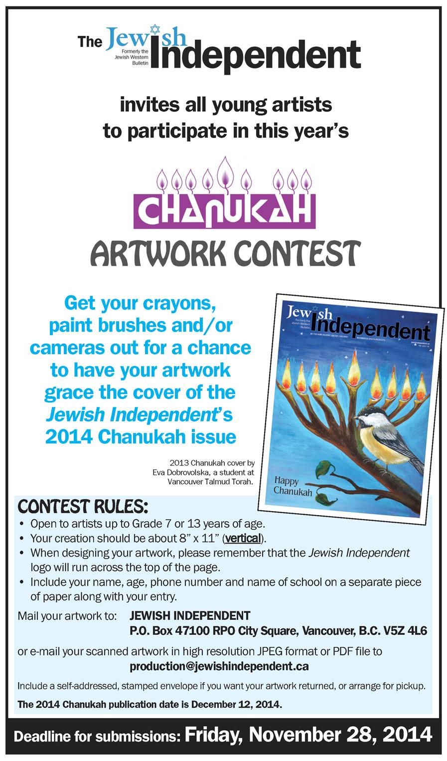 JI Chanukah Art Contest 2014