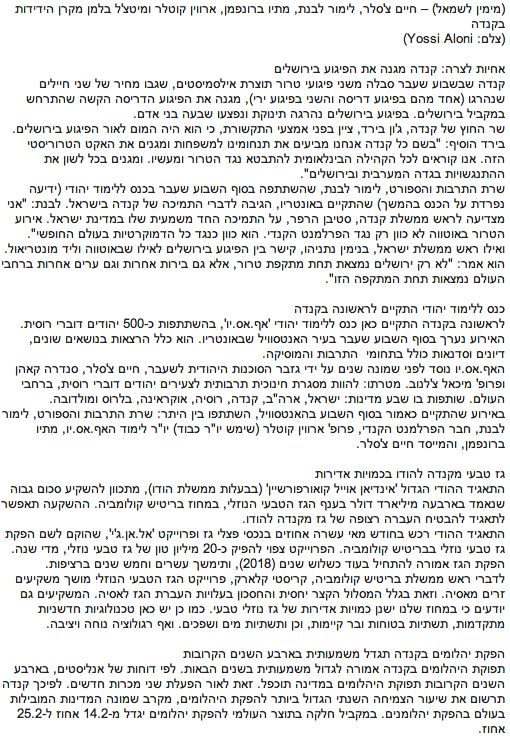 image - Hebrew text for Oct. 31st column, Canada condemns attack in Jerusalem ....