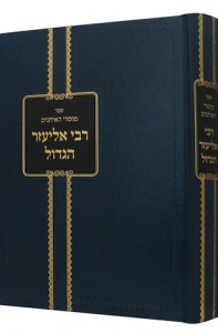image - Rabbi Binyomin Bitton's new book is dedicated to Rabbi Lipa Dubrawsky, book cover