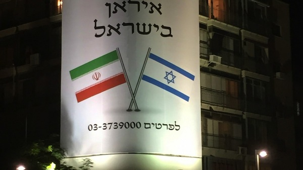 photo - The billboard announcement that had Tel Avivians talking