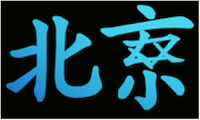 image - The KB logo has a Magen David that replaces one element of the word Beijing
