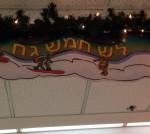 photo - Arbutus Shopping Centre winter sign