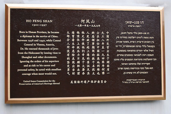 photo - A plaque erected at Shanghai Jewish Refugees Museum and Ohel Moishe Synagogue in China in honor of the late Chinese diplomat Ho Feng Shan (1901-1997) who saved thousands of Jews between 1938 and 1940