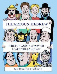 book cover - Hilarious Hebrew