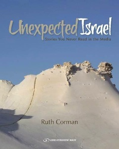 book cover - Unexpected Israel