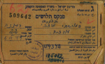 photo - Israeli ration cards, which were distributed to all citizens, had to be presented at the neighborhood grocery to which a person was registered