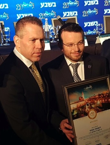 photo - Minister Gilad Erdan, left, and Moshe Teitelbaum