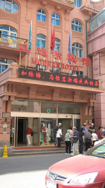 photo - The entrance to Modern Hotel, formerly owned by Harbin Jews