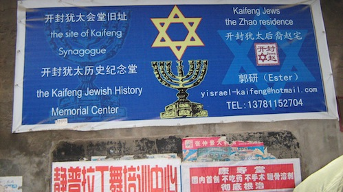 photo - A sign advertising a synagogue in the former Jewish quarter of Kaifeng