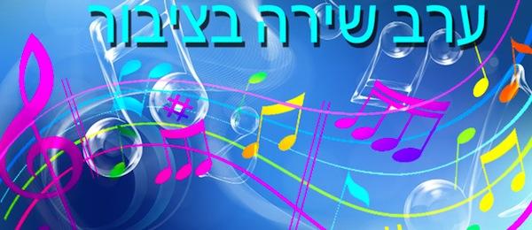 תוכניות לקהילה הישראלית