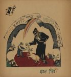 photo - An illustration by Russian artist El Lissitzky in the book Had Gadya, 1919