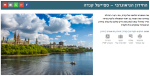 screenshot - The Masa Acher website is currently publishing a geographical quiz on Canada, in Hebrew of course