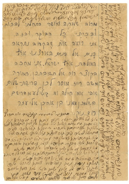 photo - Eliezer's letter is just one of the hundreds of items now on display at Yad Vashem, the World Holocaust Remembrance Centre, in a new exhibition, They Say There is a Land: Longing for Eretz Israel during the Holocaust