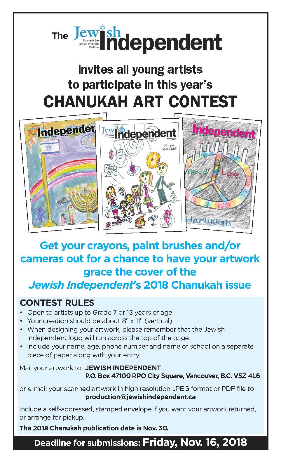 image - 2018 Chanukah Art Contest poster