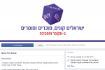 screenshot - Israelis buy, sell and deliver in Vancouver and the surrounding area Facebook page