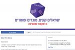 קבוצות באתר פייסבוק – חלק שני