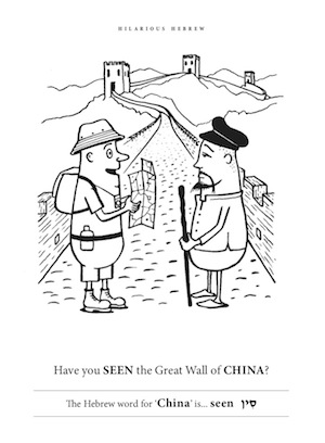 image - Hilarious Hebrew page - China