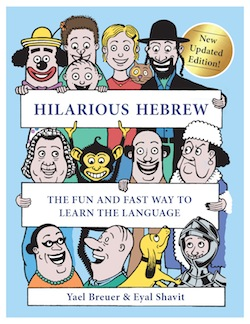image - Hilarious Hebrew book cover