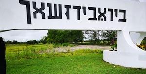 photo - Biribojan, in Yiddish