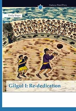 book cover - Gilgul I