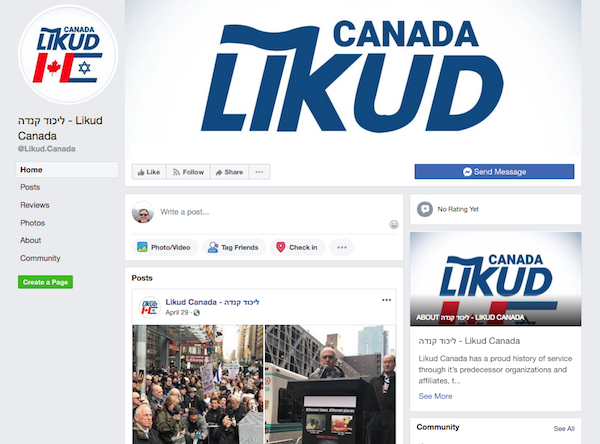 image - Likud Canada screenshot of Facebook page