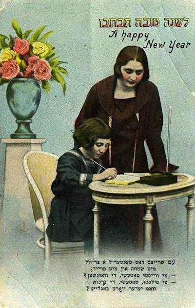 image - One of the family cards, produced 100 years ago, that is currently on long-term loan in the folklore department of the Hebrew University of Jerusalem, on Mt. Scopus. It is from the Chaya and Chana Gitelman Collection