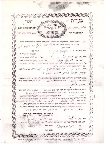 image - The ketubah of the writer's maternal grandparents, from Warsaw, Poland, 1913