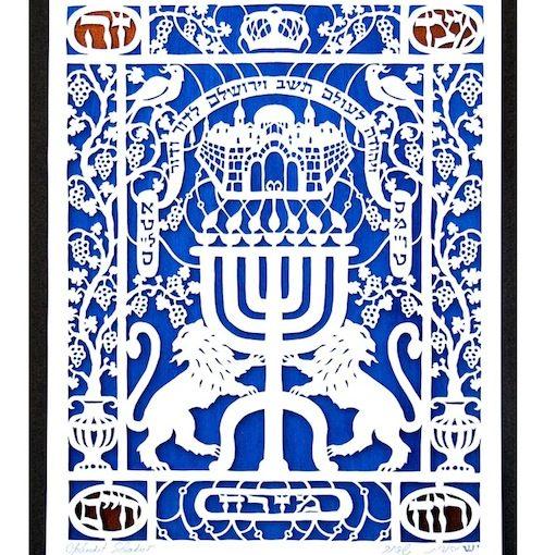 "image - The paper cut ""Jerusalem Mizrah"" by Yehudit Shadur (1928-2011)"
