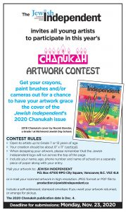 image - JI Chanukah cover art contest poster
