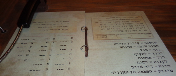 photo - A codebook for sending messages in the time of the siege of Jerusalem, on display at Shaar Hagai Heritage Museum. (photo from Shaar Hagai