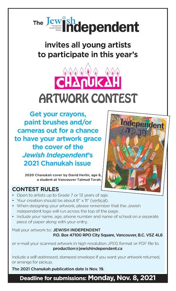 JI Chanukah cover art contest 2021